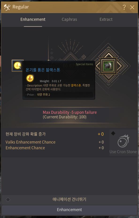 bdo ship enhancement